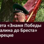 Эстафета «Знамя Победы от Сахалина до Бреста» в Белорецке