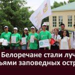Юные Белоречане стали лучшими «Друзьями заповедных островов»