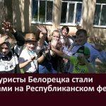 Юные туристы Белорецка стали призерами на республиканском фестивале