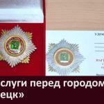 «За заслуги перед городом Белорецк»