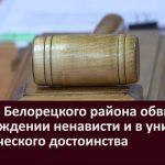 Житель Белорецкого района обвиняется в возбуждении ненависти и в унижении человеческого достоинства