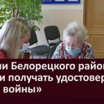 Жители Белорецкого района начали получать удостоверения «Дети войны»