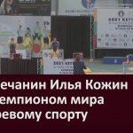 Белоречанин Илья Кожин стал чемпионом мира по гиревому спорту