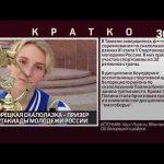 БЕЛОРЕЦКАЯ СКАЛОЛАЗКА – ПРИЗЕР СПАРТАКИАДЫ МОЛОДЕЖИ РОССИИ
