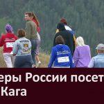 Блогеры России посетили село Кага