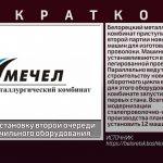 БМК начал установку второй очереди нового волочильного оборудования