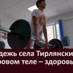 Молодежь села Тирлянский  в здоровом теле – здоровый дух