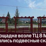 На площадке возле ТЦ 8 марта появились подвесные скамейки