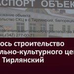 Началось строительство социально культурного центра в селе Тирлянский