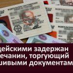 Полицейскими задержан белоречанин, торгующий фальшивыми документами