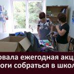 Стартовала ежегодная акция «Помоги собраться в школу»