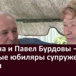 Татьяна и Павел Бурдовы — золотые юбиляры супружеской жизни