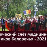 Туристический слёт медицинских работников Белоречья — 2021