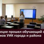 В Белорецке прошел обучающий семинар для членов УИК города и района
