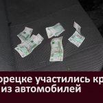 В Белорецке участились кражи денег из автомобилей