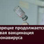 В Белорецке продолжается массовая вакцинация от коронавируса