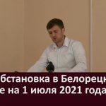 Эпидобстановка в Белорецке и районе на 1 июля 2021 года