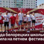Команда белорецких школьников победила на летнем фестивале ГТО