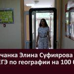 Белоречанка Элина СУФИЯРОВА сдала ЕГЭ по географии на 100 баллов