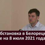 Эпидобстановка в Белорецке и районе на 8 июля 2021 года
