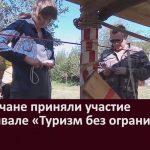Белоречане приняли участие  в фестивале «Туризм без ограничений»