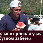 Белоречане приняли участие в «Арбузном забеге»