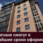 Белоречане смогут в кратчайшие сроки оформить электронную ипотеку