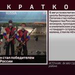 Белоречанин стал победителем Первенства России