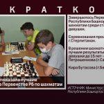Белоречанка показала лучшие результаты на Первенстве РБ по шахматам