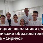 Белорецкие школьники стали участниками образовательного центра «Сириус»