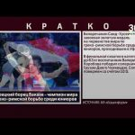 Белорецкий борец Бакаев   чемпион мира по греко-римской борьбе среди юниоров