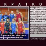 Белорецкий борец примет участие в чемпионате мира среди юниоров