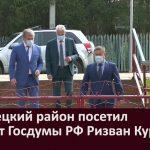 Белорецкий район посетил депутат Госдумы РФ Ризван Курбанов