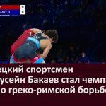 Белорецкий спортсмен Саид Хусейн Бакаев стал чемпионом мира по греко римской борьбе