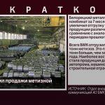 БМК нарастил продажи метизной продукции