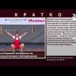Бронза Первенства Европы по тяжелой атлетике у белоречанки