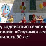 Центру содействия семейному воспитанию «Спутник» села Узян исполнилось 90 лет