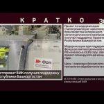 Инвестпроект БМК получил поддержку от Республики Башкортостан