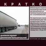 Из-за жары на дорогах в дневное время ограничили движение большегрузов