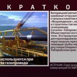 Канаты БМК используются при строительстве газопровода