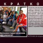 Количество вагонов в туристическом поезде «Айгир» увеличат