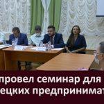 МФЦ провел семинар для белорецких предпринимателей
