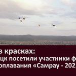 Небо в красках  Белорецк посетили участники фестиваля воздухоплавания «Самрау - 2021»