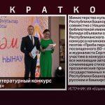Объявлен литературный конкурс «Проба пера»