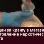 Осужден за кражу в магазине и изготовление наркотических средств