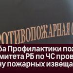 Служба Профилактики пожаров Госкомитета РБ по ЧС проводит выдачу пожарных извещателей