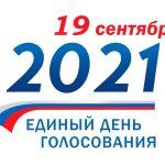 О условиях размещения предвыборных агитационных материалов