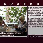 В Башкирии «Дети войны» получат единовременную выплату