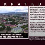 В Белорецке несколько объектов госимущества передадут бизнесу