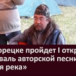 В Белорецке пройдет I открытый фестиваль авторской песни «Белая река»